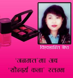 Janamat Newspaper Beauty Section